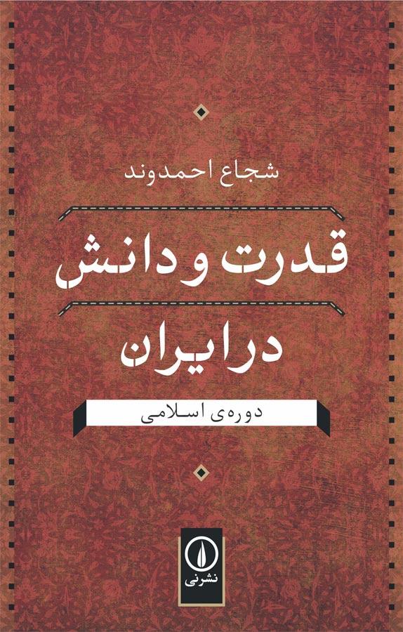 کتاب قدرت و دانش در ایران دورهی اسلامی