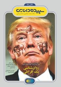 مجله سپیدهدانایی- شماره ۹۷  و ۹۸