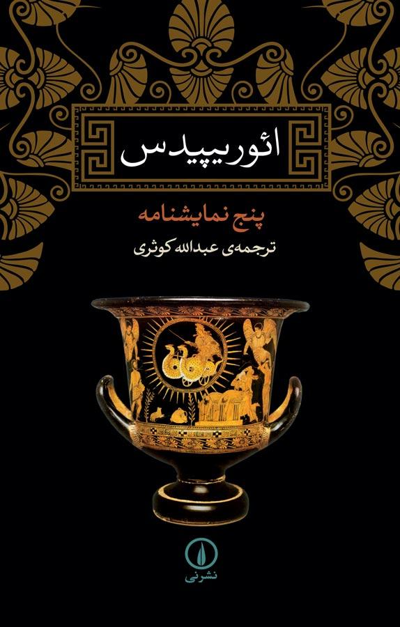 کتاب ائوریپیدس(پنج نمایشنامه)
