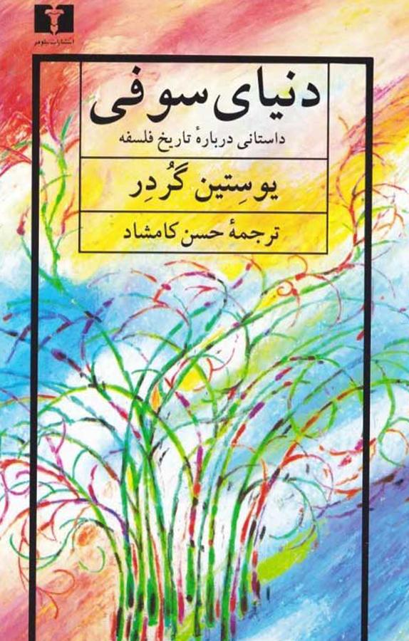 دانلود کتاب دنیای سوفی | اثر یوستین گردر | ترجمه حسن کامشاد