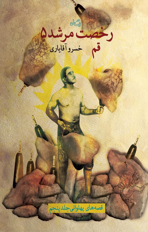رخصت مرشد : قم - قصههای پهلوانی (جلد پنجم )