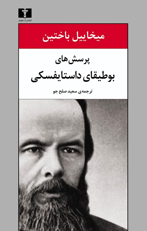 کتاب پرسشهای بوطیقای داستایفسکی