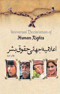 کتاب اعلامیهی جهانی حقوق بشر