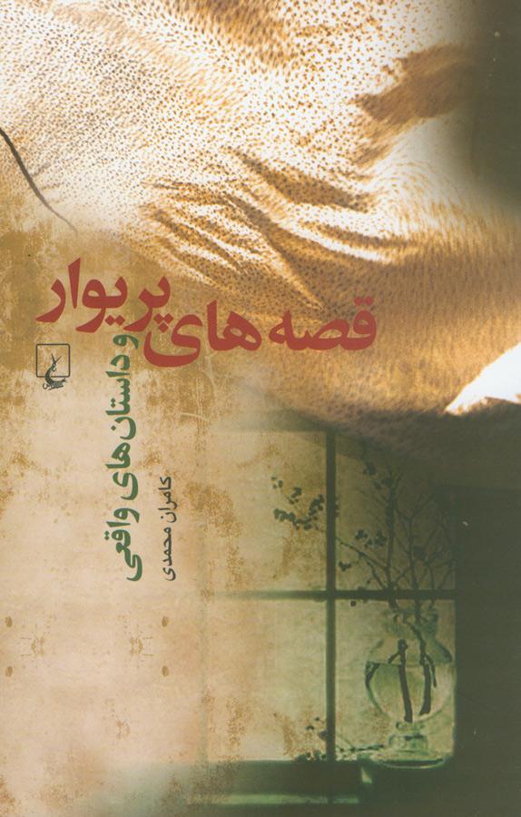 کتاب قصههای پریوار و داستانهای واقعی