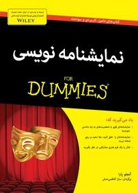 کتاب نمایشنامه نویسی (نسخه PDF)