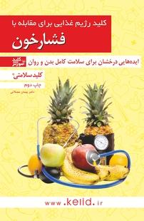 کتاب کلید رژیم غذایی برای مقابله با فشارخون