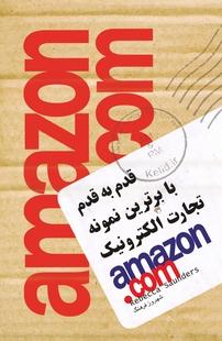 کتاب قدم به قدم با برترین نمونه تجارت الکترونیک Amazon.com