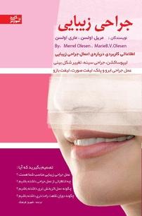 کتاب جراحی زیبایی