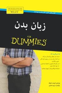کتاب زبان بدن (نسخه PDF)