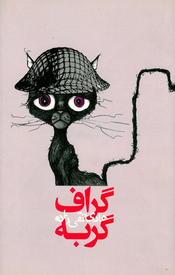 کتاب گراف گربه