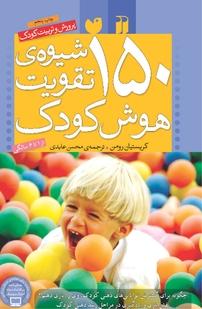 کتاب ۱۵۰  شیوه تقویت هوش کودک