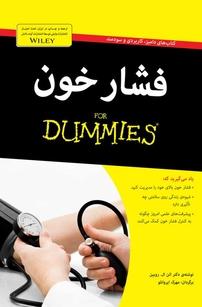 کتاب فشارخون (نسخه PDF)