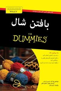 کتاب بافتن شال (نسخه PDF)