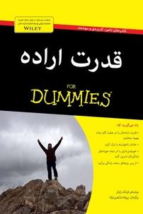 کتاب قدرت اراده (نسخه PDF)