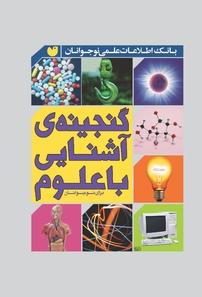 کتاب گنجینهی آشنایی با علوم برای نوجوانان