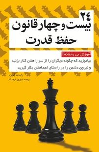 کتاب بیست و چهار قانون حفظ قدرت