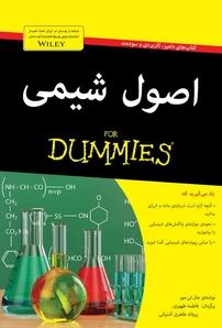 کتاب اصول شیمی (نسخهPDF)
