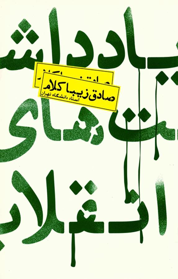 کتاب یادداشتهای انقلاب