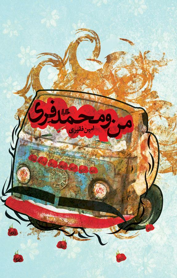 کتاب من و محمدفری