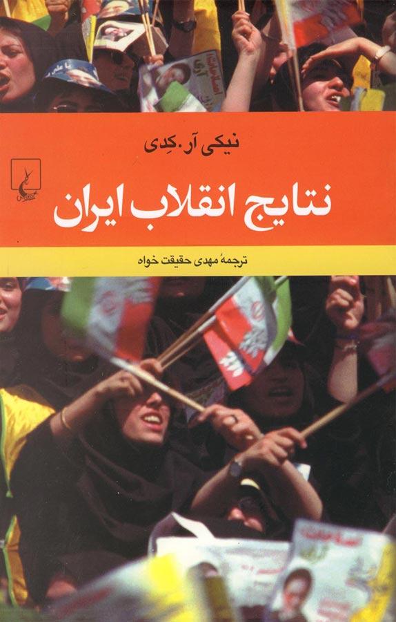 کتاب نتايج انقلاب ايران