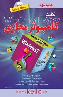 کتاب کلید کامپیوتر مجازی  Virtual Box