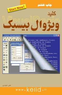 کتاب کلید ویژوال بیسیک