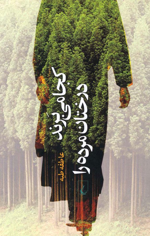 کتاب کجا میبرند درختان مرده را