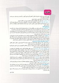 کتاب ۱۰  سال کنکور ریاضیات پایه و پیش دانشگاهی ریاضی