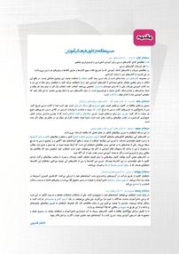 کتاب ۱۰  سال کنکور فیزیک پیش دانشگاهی ریاضی