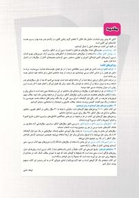 کتاب ۱۰  سال کنکور ریاضیات پایه و پیش دانشگاهی تجربی