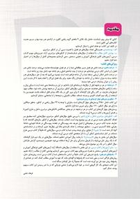 کتاب ۳۰  سال کنکور ریاضیات پایه و پیش دانشگاهی ریاضی