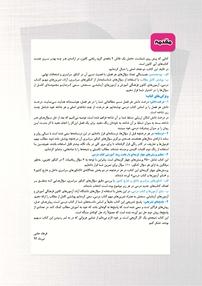 کتاب ریاضیات ۳  سوم تجربی
