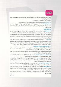 کتاب ریاضیات عمومی پیش دانشگاهی تجربی