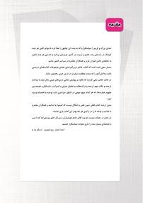 کتاب عربی ۲
