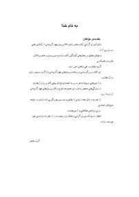 کتاب زبان انگلیسی ۲