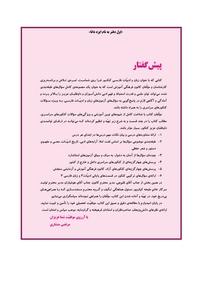 کتاب زبان و ادبیات فارسی ۳