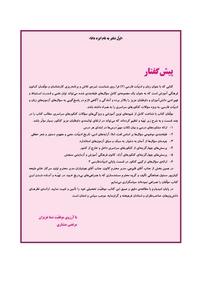 کتاب زبان و ادبیات فارسی ۲