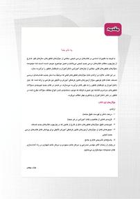 کتاب شیمی ۳