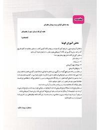 کتاب آبی - علوم هفتم