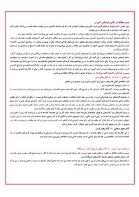 کتاب ادبیات فارسی اختصاصی انسانی