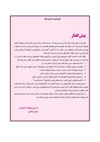 کتاب آبی -  زبان و ادبیات فارسى ۳    انسانى