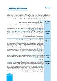 کتاب عربی پیش دانشگاهی انسانی