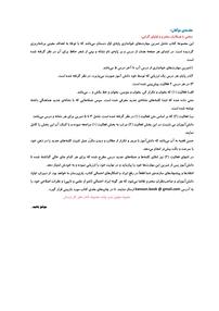 کتاب نویسنده کوچک - کتاب کار فارسی اول دبستان