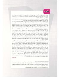 کتاب هندسه تحلیلی