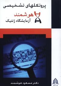 کتاب پروتکل های تشخیصی