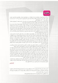 کتاب عربی چهارم انسانی