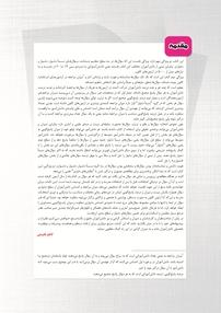 کتاب ریاضی انسانی