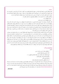 کتاب اشتباهات متداول ششم دبستان