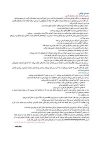 کتاب نویسنده کوچک - کتاب کار املاء و انشاء و جمله سازی اول دبستان