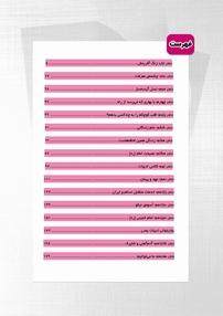 کتاب کار فارسی هفتم
